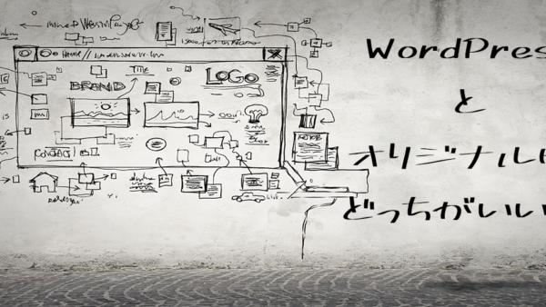 ホームページ作成はWordPress(CMS)とオリジナルデザインのどっちがいい?